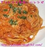 YUKAさんエビのトマトクリームパスタ.jpg