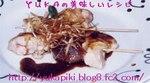 鶏と野菜の串焼きバルサミコ風味.jpg
