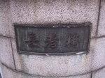 長メ橋2.JPG