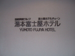 湯本 富士屋ホテルtop.jpg