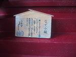 箱根神ミ15.JPG