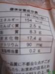 ふんわり名人 きなこ餅1.jpg