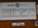 まるきんラーメン 戸塚店3-s.jpg