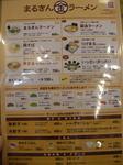 まるきんラーメン 戸塚店5-s.jpg