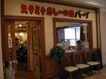 バーグ杉田本店top-s.jpg