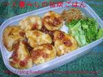 鶏ムネの梅醤油焼きbyミヤジさん.jpg