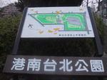 港南台北公園1.jpg