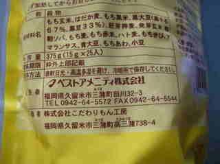奈美悦子ブレンド雑穀米 健康美人04.JPG