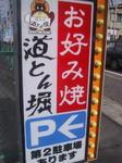 道とん堀ランチ1.jpg