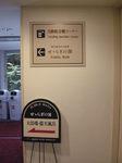 箱根ホテル小涌園20.JPG