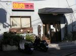 濱皇 焼肉top.JPG