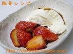 苺のバルサミコマリネbyばぶおさん.jpg