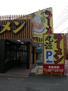 丸源ラーメン 本郷台店top.JPG