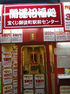 御徒町駅前センター招福処-top.JPG