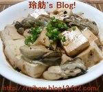 蠣黄豆腐.jpg
