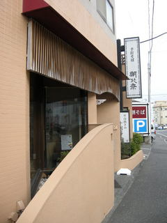 朝比奈top.JPG