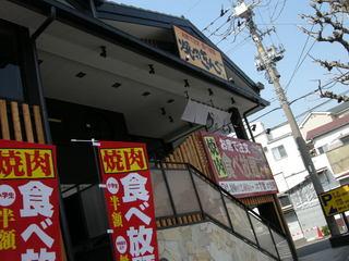 焼肉きんぐ 横浜港南台店top.JPG