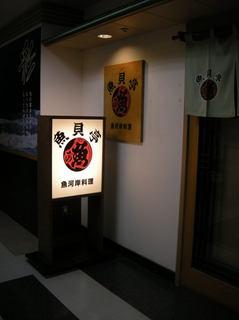 魚貝TEN 港南台店  top.JPG