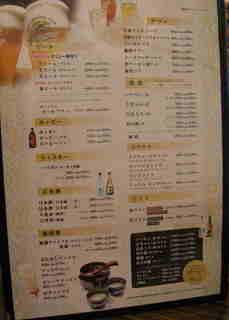 アルコール類メニュー.JPG
