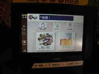 ランチ食べ放題 55品 タッチパネル01.JPG
