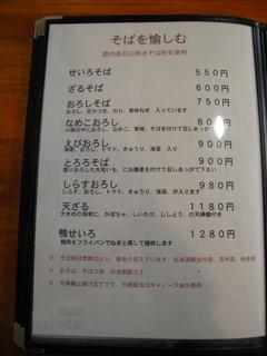 八ッ場 メニュー03.JPG