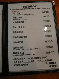 八ッ場 メニュー04.JPG