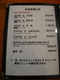八ッ場 メニュー05.JPG