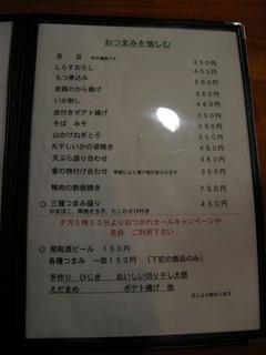 八ッ場 メニュー06.JPG
