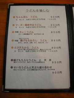 八ッ場 メニュー07.JPG