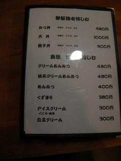 八ッ場 メニュー08.JPG
