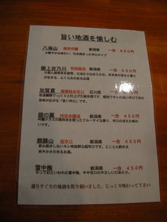 八ッ場 メニュー09.JPG