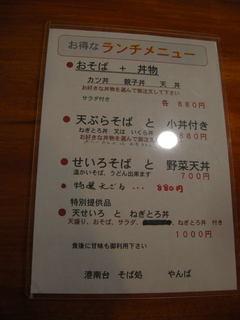 八ッ場 ランチメニュー010.JPG