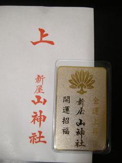 富士山奥宮33.jpg