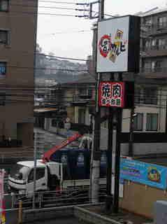 旨っカルビ 磯子中原店 外観03.JPG