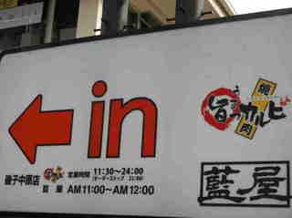 旨っカルビ 磯子中原店 外観04.JPG