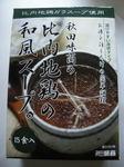 比内地鶏の和風スープ15.JPG