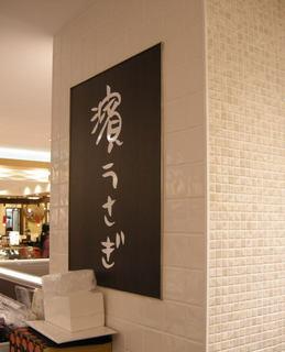 濱うさぎ 港南台バーズ店01.JPG