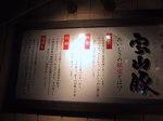 かつ泉R12.JPG