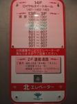 マホロバ寿司 食べ放題 1-5.jpg