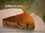 ショコラチーズケーキ.jpg