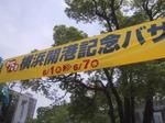 横浜開港記念バザーtop2.jpg