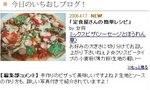 今日のいちおしブログ1.jpg
