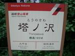 塔ノ沢駅1.jpg