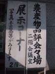 JA横浜 農業まつり15.jpg