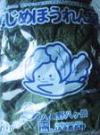 ちぢみほうれん草とベーコンのパスタ1.jpg