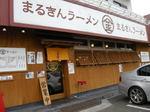 まるきんラーメン 戸塚店top-s.jpg