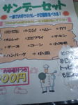スタミナカレーの店 バーグ 弥生町店1.JPG