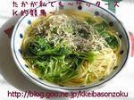 チャングムのだし粉のスープっぽいパスタ.jpg