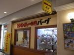 バーグ杉田本店1-s.jpg