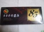 バナナチョコケーキ バー(甘さひかえめ)1.jpg